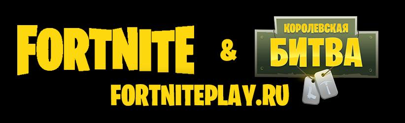 Fortnite | Королевская Битва - Русскоязычный сайт о игре